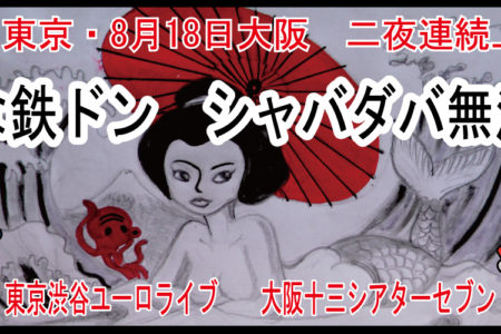 8月17-18日 東京・大阪 二大都市二夜連続上映「おとな鉄ドン シャバダバ無法地帯」