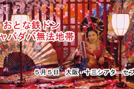 「おとな鉄ドン シャバダバ無法地帯」大阪で上映決定