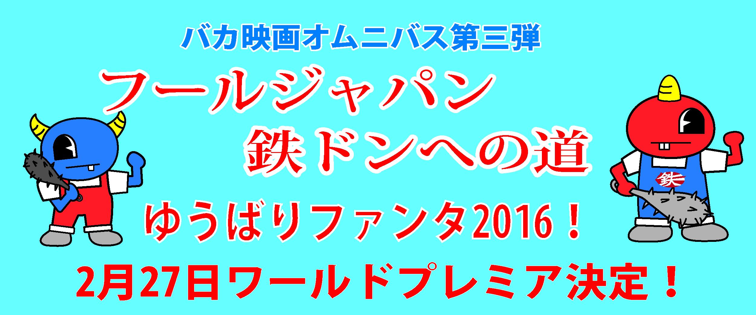 ゆうばり2016-top