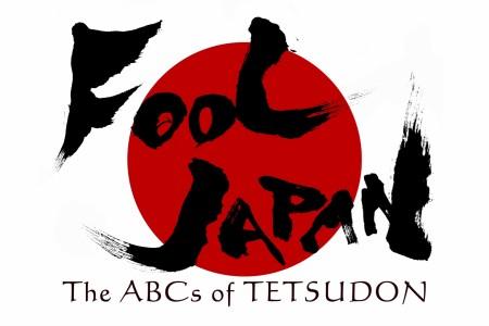 「フールジャパン ABC・オブ・鉄ドン」公開中