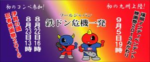 cropped-ninja-fukuoka2015-top.jpg