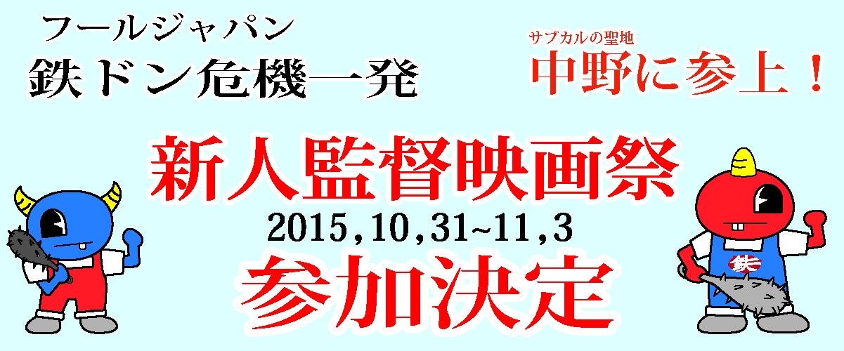 shinjin2015-top