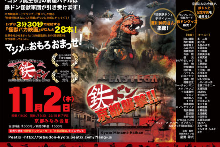 11月2日(木)19:30「大怪獣チャランポラン祭り 鉄ドン」凱旋上映! in...