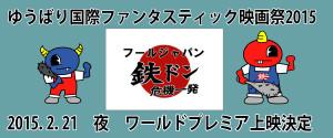 yubari2015-top